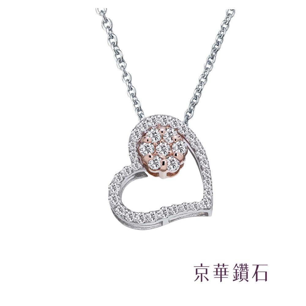 京華鑽石 心花 18K鑽石項鍊