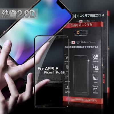 X mart for iPhone11 Pro 5.8 熱彎2.9D亮面滿版玻璃貼-黑