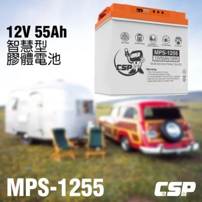 【CSP進煌】MPS1255智慧型膠體電池12V55Ah /非常適合露營.攤販.釣魚