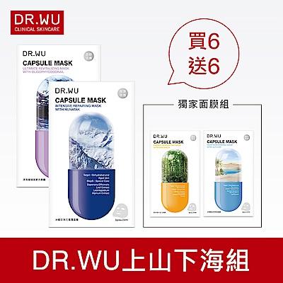 DR.WU 上山下海組(買6送6)