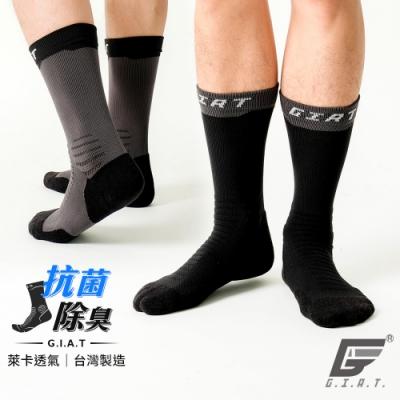 GIAT台灣製抗菌消臭機能運動襪(原創信念款)-2雙組