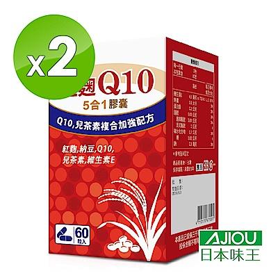 日本味王 Q10紅麴納豆膠囊(60粒/盒) X2