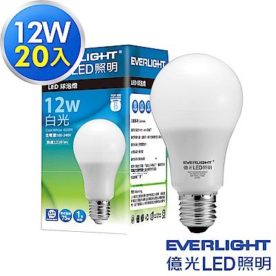 Everlight億光 12W LED燈泡 全電壓E27(白光20入)