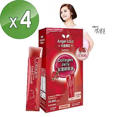 Angel LaLa天使娜拉 陳德容代言紅灩膠原凍 紅石榴口味 4盒組(10包/盒)
