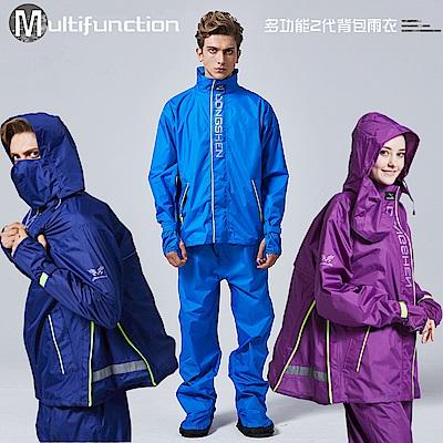 【東伸 DongShen】多功能2代背包雨衣