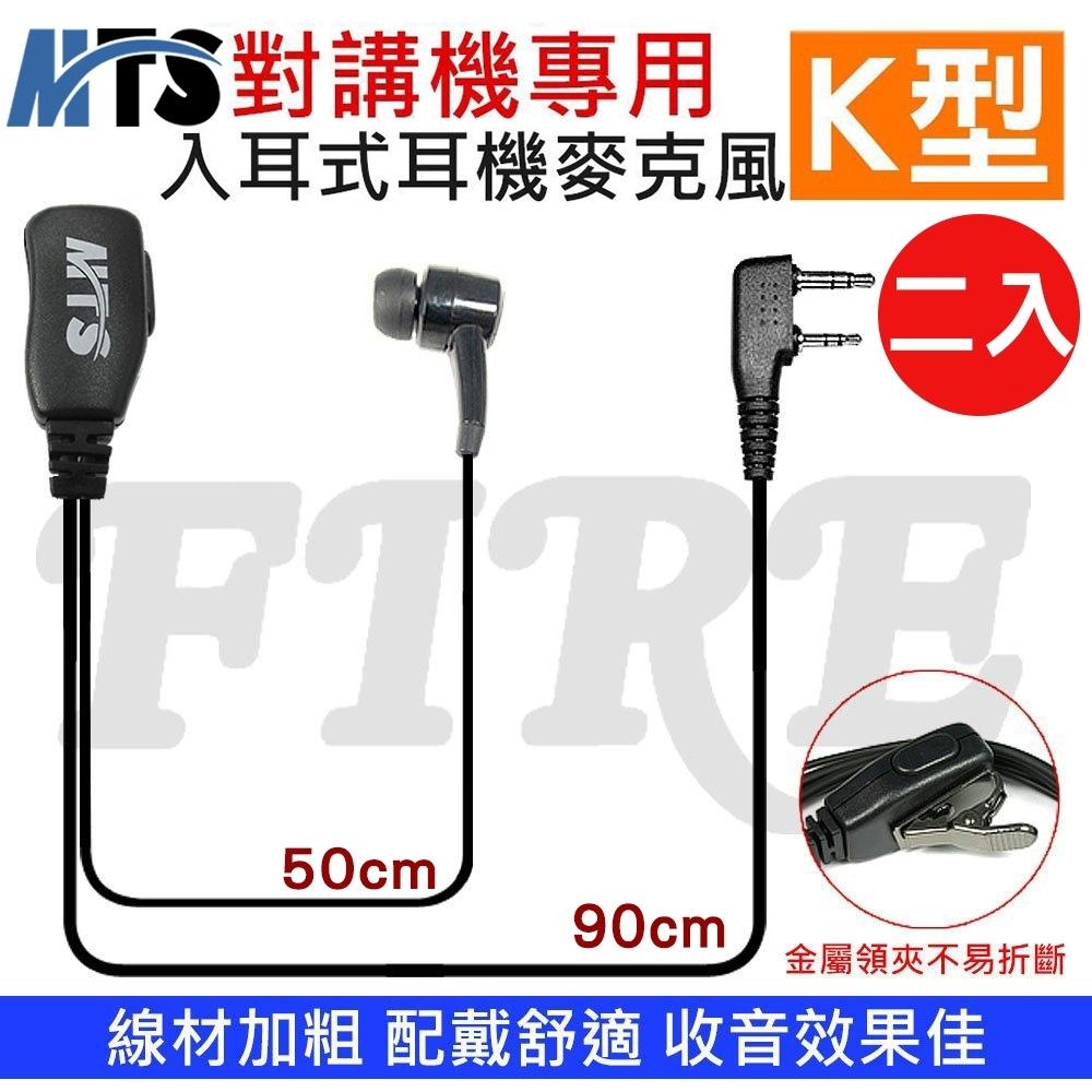 MTS 入耳式耳機 麥克風 K型 K頭 無線電 對講機專用 耳麥 耳機麥克風(2入)