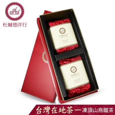 【DODD Tea杜爾德】凍頂山烏龍茶超值真空包禮盒組(150gX2包)