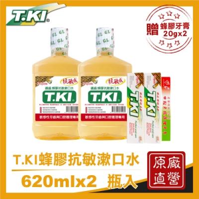 T.KI蜂膠抗敏漱口水620mlX2罐+蜂膠牙膏20gX2