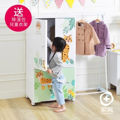 +O家窩 福爾摩沙外伸縮掛衣桿雙開門二抽兒童衣櫃-林間石虎 (送兒童衣架&除溼乾燥劑組)