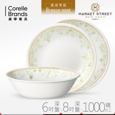 美國康寧 CORELLE 微風薄荷深盤湯碗3件組
