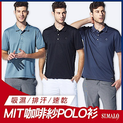 【ST.MALO】台灣製經典風格咖啡紗男POLO衫(3色)