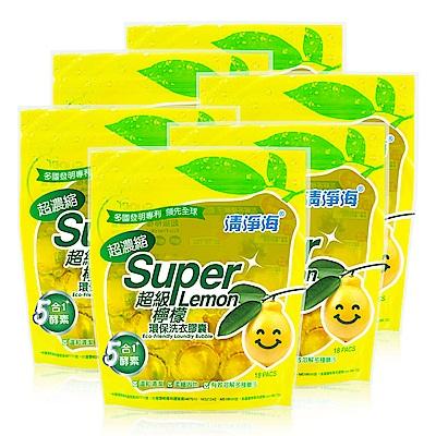 清淨海 超級檸檬環保濃縮洗衣膠囊/洗衣球(18顆x6包)