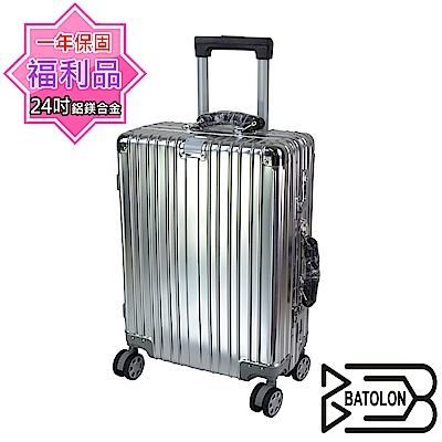 (福利品  24 吋)  鋁鎂合金TSA鎖全鋁箱/行李箱/旅行箱