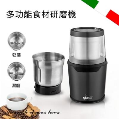 義大利 不鏽鋼多功能食材研磨機(乾、濕兩用杯)