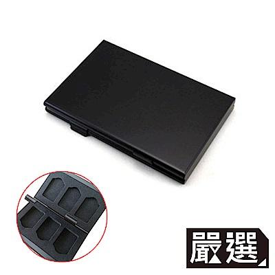 嚴選 任天堂Switch遊戲收納卡盒/6合一金屬卡盒/卡帶收納盒