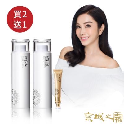京城之霜 牛爾  60植萃晶鑽雪膚導入美容液 2入+五爪超緊緻眼眶霜30g