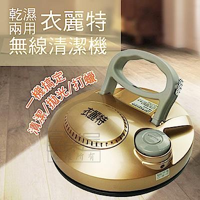 衣麗特 第三代無線電動清潔機(金色)