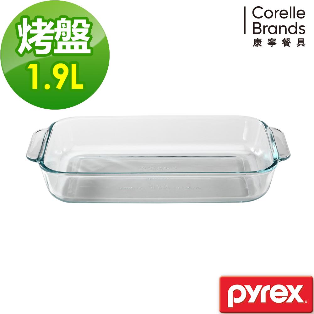美國康寧 Pyrex耐熱玻璃 長方形烤盤1.9L