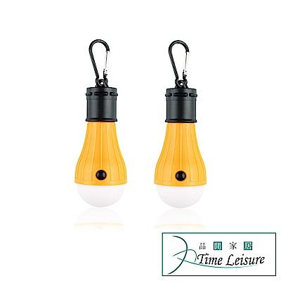Time Leisure 戶外LED露營防潑水掛燈(三檔模式/白光)