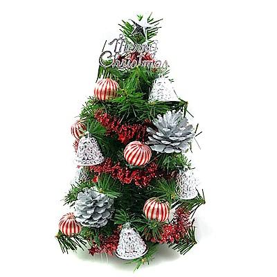 摩達客 迷你1尺(30cm)裝飾綠色聖誕樹(銀鐘糖果球系)