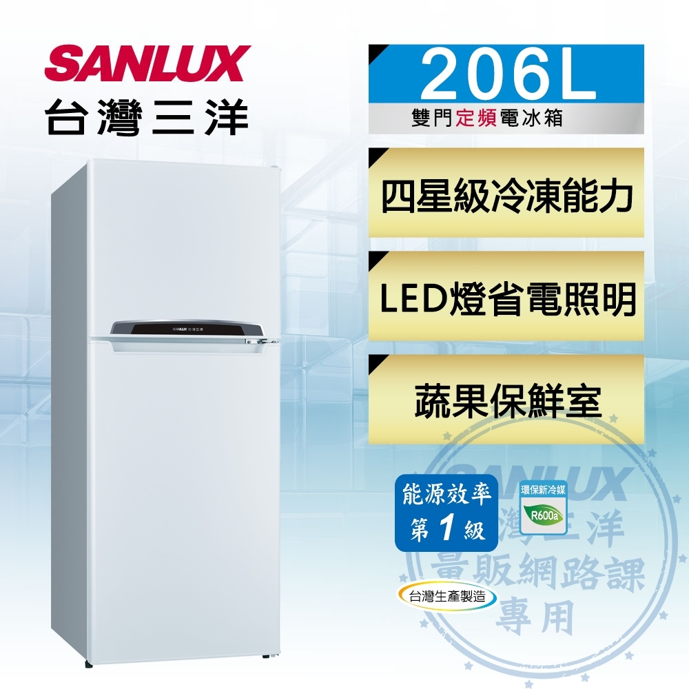 [館長推薦] SANLUX台灣三洋 206L 1級定頻雙門電冰箱SR-C206B1