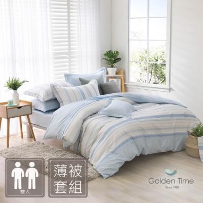 GOLDEN-TIME-簡約考克斯-200織紗精梳棉薄被套床包組(藍-雙人)
