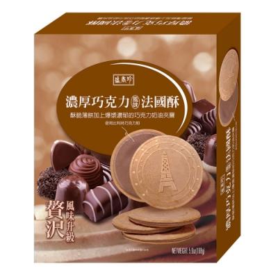 盛香珍 濃厚巧克力風味法國酥168g