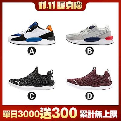 [時時樂限定]PUMA爆款慢跑運動鞋均一價$1111(多款可選)