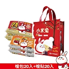 小米兔暖暖包貼心組(手握式20入+黏貼式20入+贈提袋)