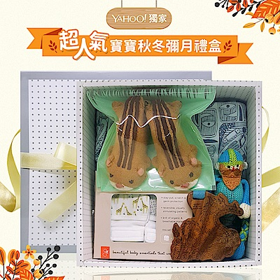 【YAHOO獨家】超人氣寶寶秋冬彌月禮盒 (4種款式)