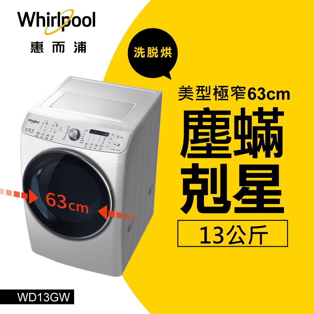 Whirlpool惠而浦 13KG 變頻滾筒洗脫烘洗衣機 WD13GW 展碁代理
