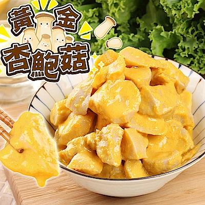 【愛上新鮮】黃金杏鮑菇10包(190g±5%)