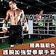 MaxxMMA 護腕加強型拳擊手套(駝色) 散打/搏擊/MMA/格鬥/拳擊 product thumbnail 1