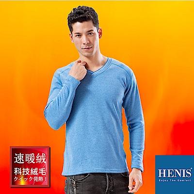 HENIS 禦寒神器 速暖羽式絨毛發熱衣 (V領 牛仔藍)