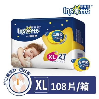 嬰舒寶學步褲XL 27片*4包/箱