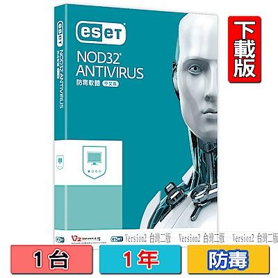 ESET NOD32 Antivirus 防毒軟體 單機一年下載版