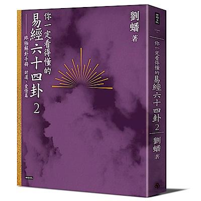 你一定看得懂的易經六十四卦2:終極解卦手冊〔財運、愛情篇〕