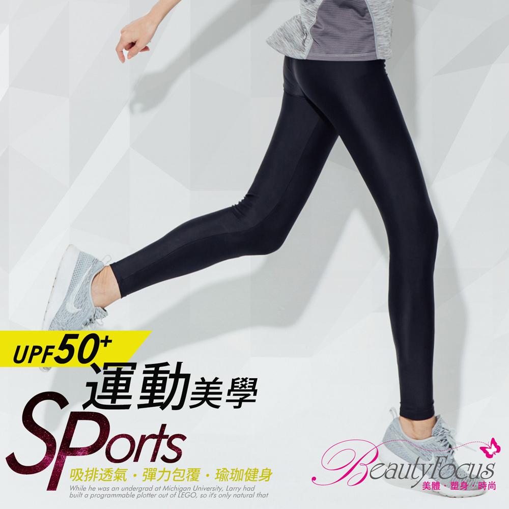 BeautyFocus UPF50+全彈性運動休閒褲