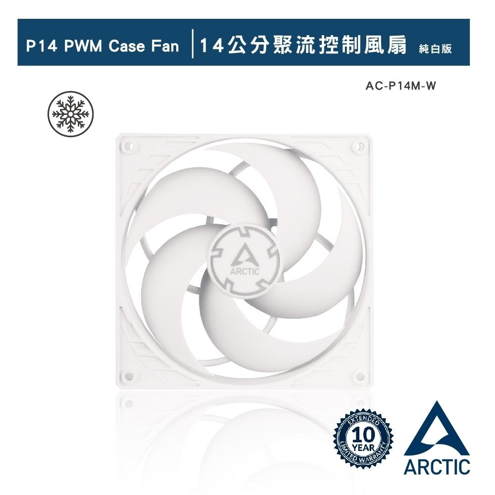 【ARCTIC】P14 PWM 14公分控制風扇 白 (AC-P14M-W)