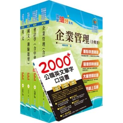 109年中油公司招考(事務類)套書(贈英文單字書、題庫網帳號、雲端課程)