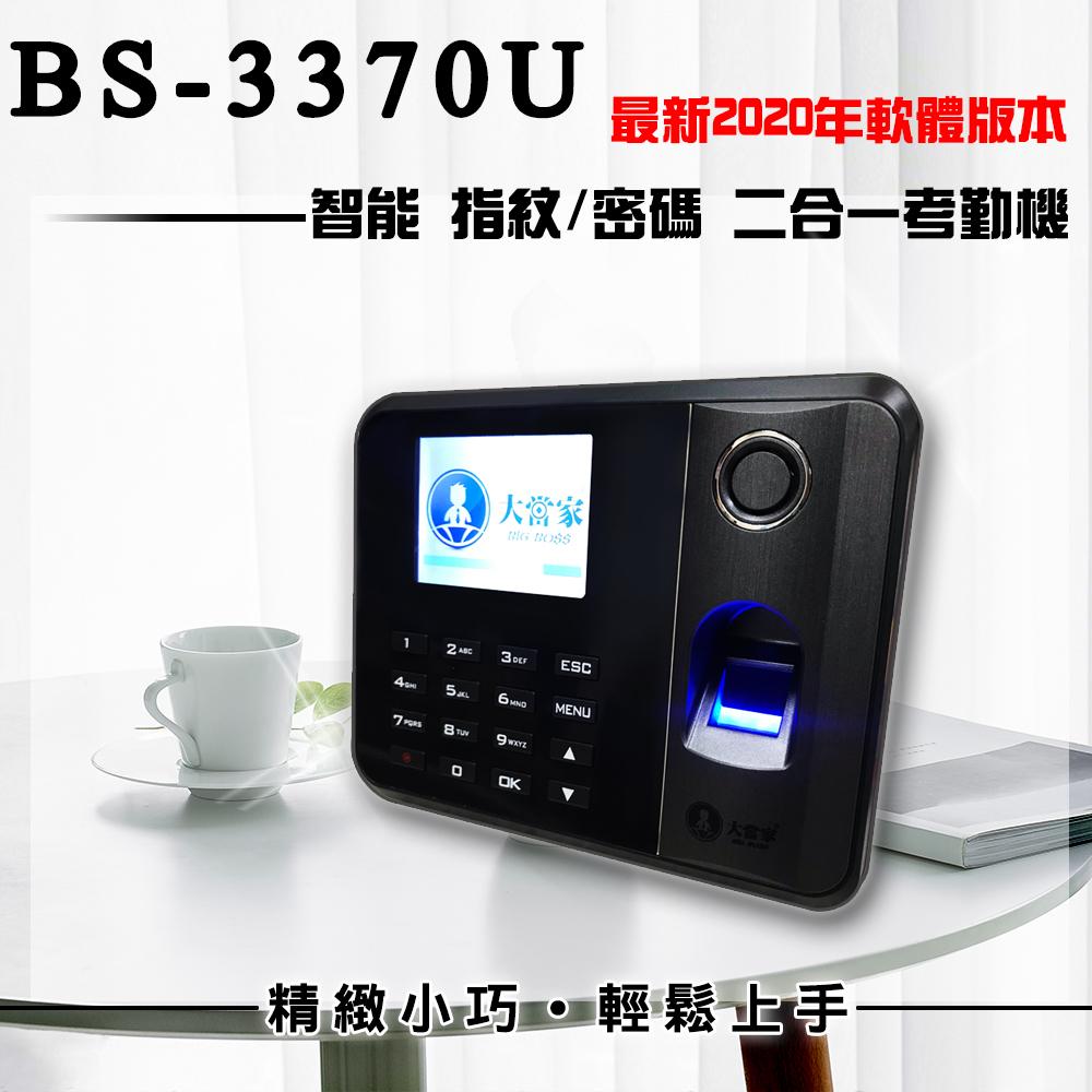 殺★【大當家】BS 3370U 輕巧型 指紋/密碼二合一考勤機 打卡機 讓您的考勤更加便利