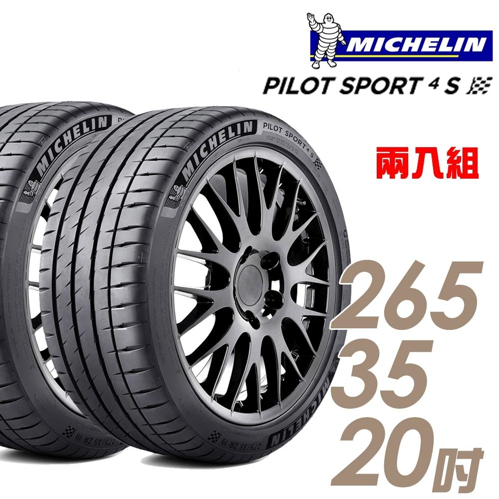 【米其林】PILOT SPORT 4S PS4S 高性能運動輪胎_二入組_265/35/20