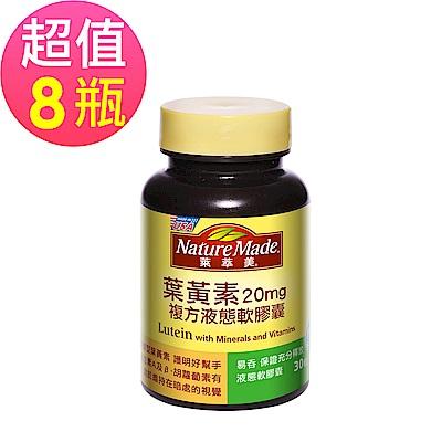 【萊萃美】 葉黃素20mg複方液態軟膠囊30粒裝  8瓶超值組