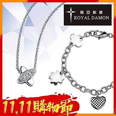 [時時樂限定]Royal Damon羅亞戴蒙 專櫃項鍊.手鍊x熱銷首降1111元