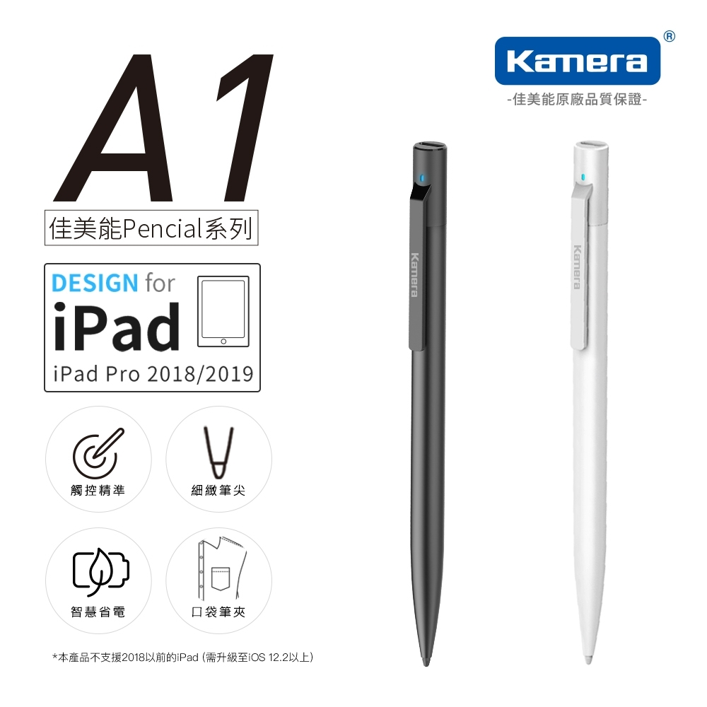 Kamera A1 iPad Pencil 手寫筆 for iPad 防誤觸