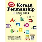 韓語四十音這樣學:Easy & Fun Korean Penmanship