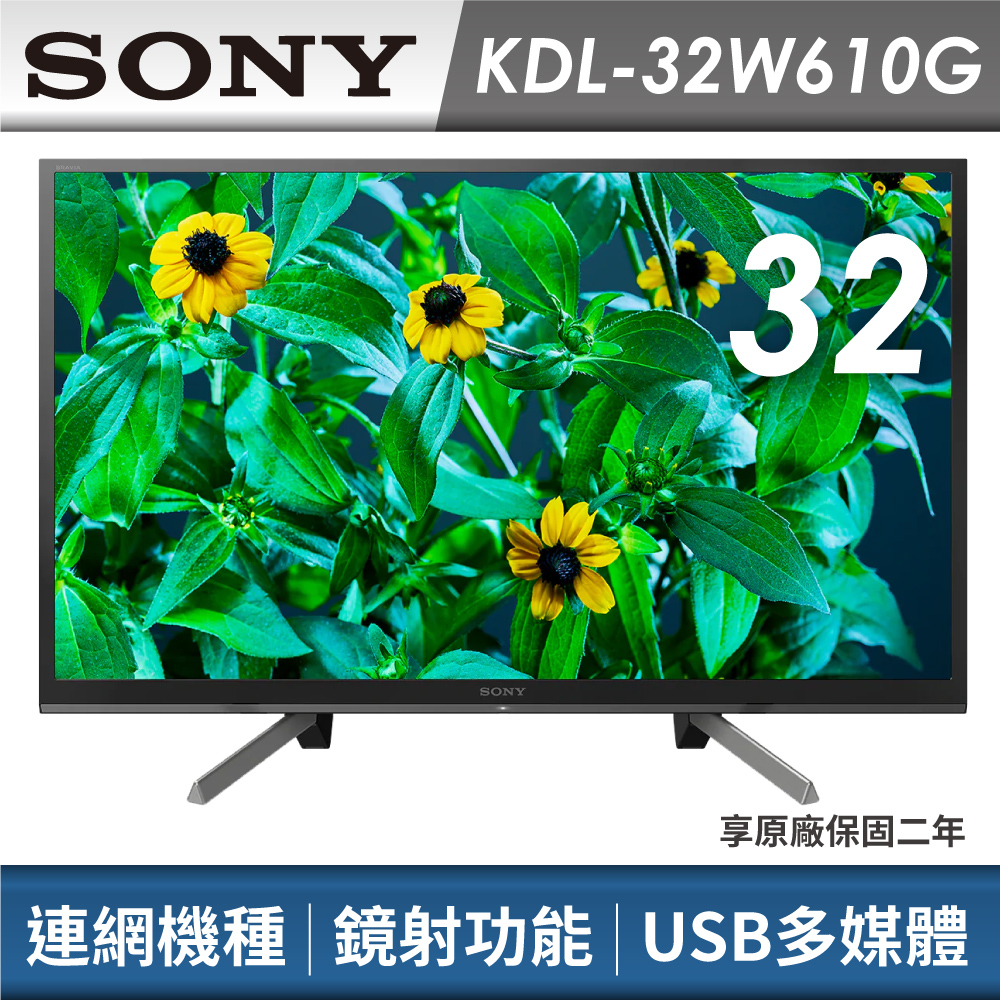 [無卡分期-12期] SONY 32型HD HDR平面電視 KDL-32W610G