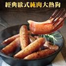 (滿額) 約克街肉舖 經典歐式純肉大熱狗3支   (90公克±5%/支)