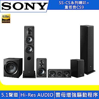 SONY 劇院喇叭組 (SS-CS系列喇叭+重低音CS9)