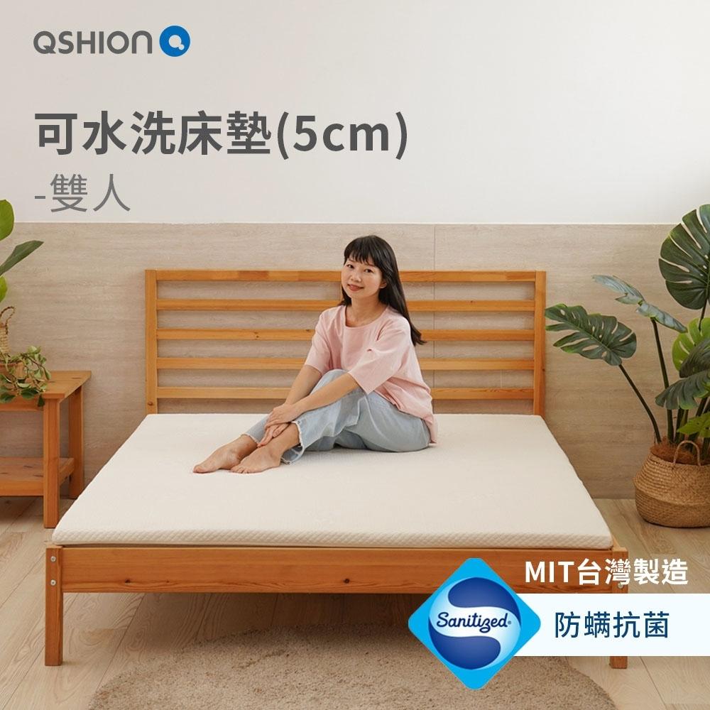 QSHION 透氣可水洗床墊8CM 雙人5尺(100%台灣製造 日本專利技術)